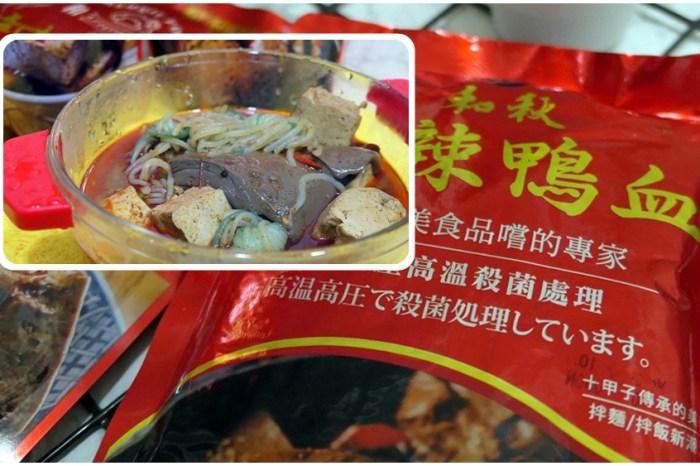 麻辣豆腐鴨血宅配推薦 | 【和秋美食】可常溫保存、方便美味、即時料理