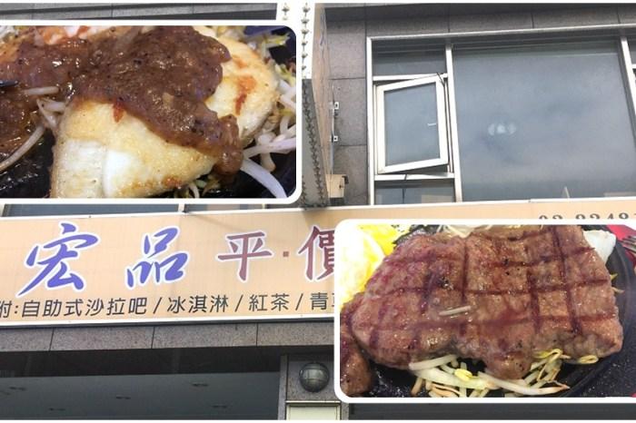 花蓮平價牛排 | 【宏品平價牛排】沙拉、水果、飲料、冰品吃喝到飽 / 內有菜單