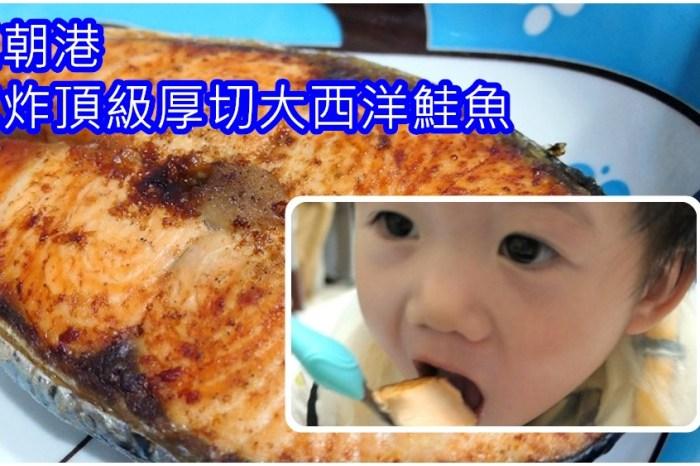 【五朝港水產】開箱推薦 | 廢物媽媽料理-氣炸頂級厚切大西洋鮭魚