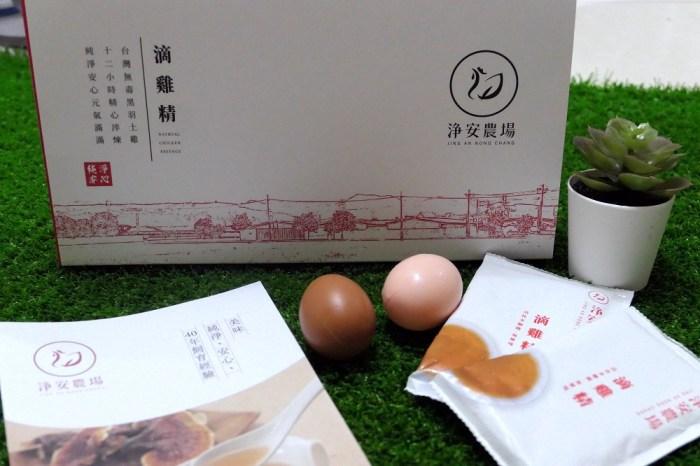 滴雞精開箱體驗 | 【淨安多醣體滴雞精】添加多醣體/無抗生素賀爾蒙