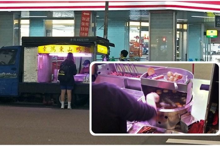 桃園火車站前宵夜銅板美食   成功路上【幸鴻東山鴨頭】偏甜不太油膩 / 內有菜單
