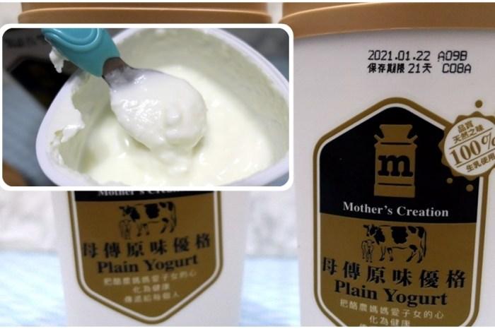 酸味優格推薦 | 使用百分之百生乳製成的酸溜溜優格【母傳優格】