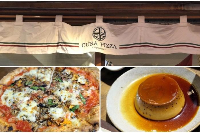 台北萬華排隊美食推薦 | 巷弄間手工拿坡里披薩【CURA PIZZA】是不預約會很難吃到的店