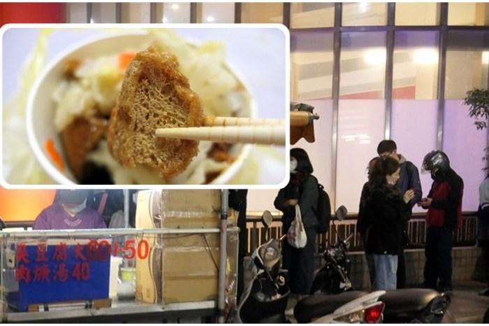 桃園車站隱藏排隊銅板美食 | 南門街上每週只賣2小時的神秘臭豆腐 很臭很脆很漂亮