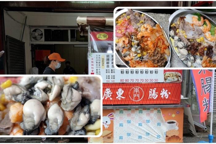 桃園南門市場銅板美食 | 【南門廣東腸粉】價格親民 蝦蚵新鮮美味 加料加到浮誇又吃超飽 浮誇美食