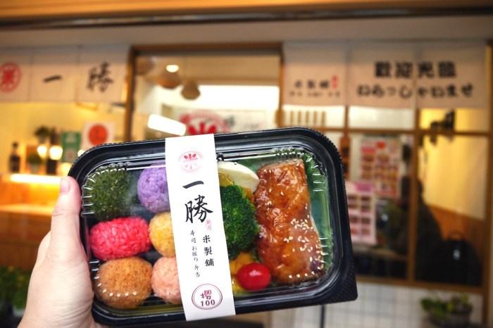 桃園市府週邊日式便當 | 【 一勝米製舖】花見壽司弁當 日式精緻弁當 桃園壽司創意便當