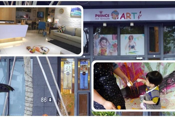 北台唯一幼兒發展課程 | 重視孩子藝術發展的【Art Prince 美學王子兒童藝術】