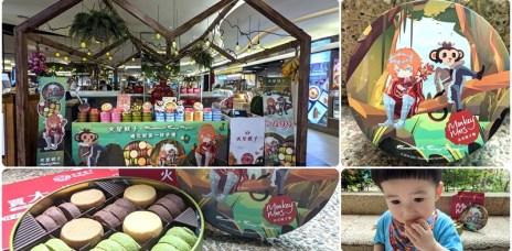 快閃消息 | 迪化街第一伴手禮【火星猴子】在京站設快閃櫃惹 台北伴手禮首選
