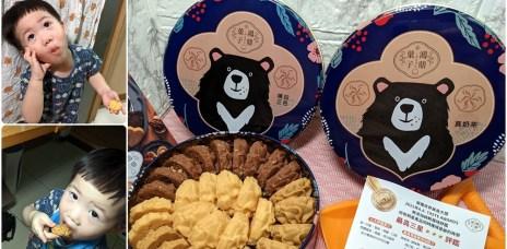 台中人氣伴手禮名店 | 【鴻鼎菓子】台灣黑熊曲奇餅 激推繽紛三色 一盒滿足三個口味