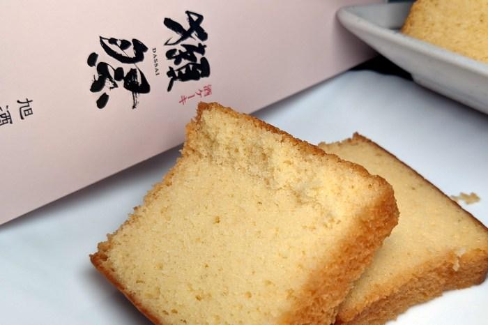 日本必買伴手禮 | 純米大吟釀獺祭清酒蛋糕 限量伴手禮  だっさい
