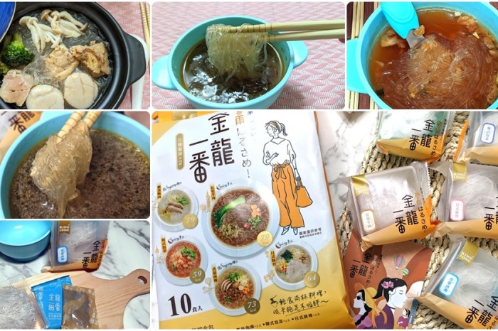 超級粉絲推薦   中農粉絲【金龍一番】低卡料理 日式冬粉 懶人料理 沖泡三分鐘即可食用