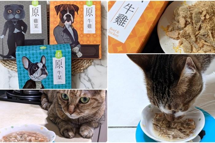 寵物凍乾推薦 | 【毛姐夫】原型食材 冷凍乾燥技術 營養成分保留 並多加多種營養素 守護貓咪健康