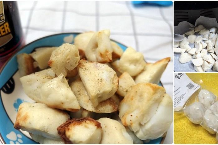 懶人料理-氣炸鍋篇 | 【椒鹽花枝丸】配酒、配飯都可以