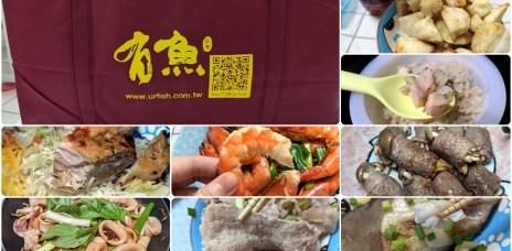 防疫在家吃   【有魚生鮮】的家庭海陸8件組 新鮮海鮮肉品應有盡有 魚肉防疫箱