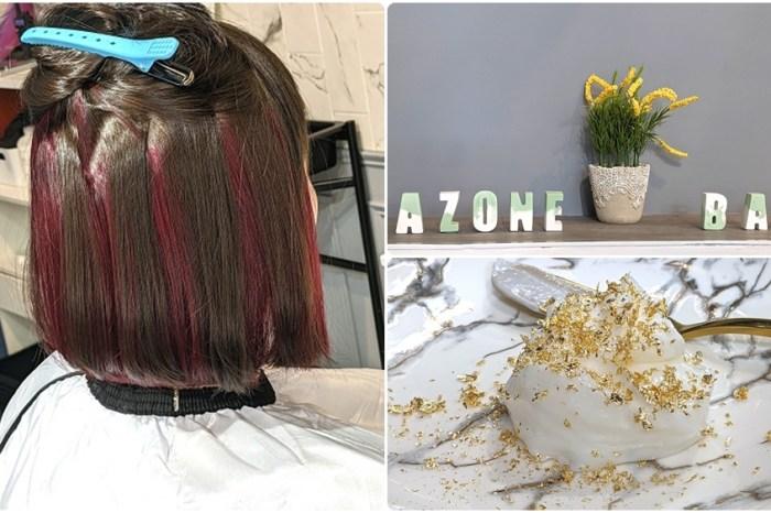 府中染髮推薦 | CP值超高的【AZONE寶貝店】 不須漂就可以有漂亮顏色 還用金箔護髮