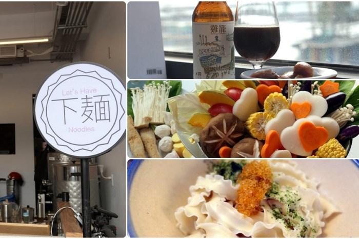 基隆正濱漁港美食景點   【GONGYU】精釀啤酒活動 下麵可以吃繽紛漁夫鍋再吃乾麵