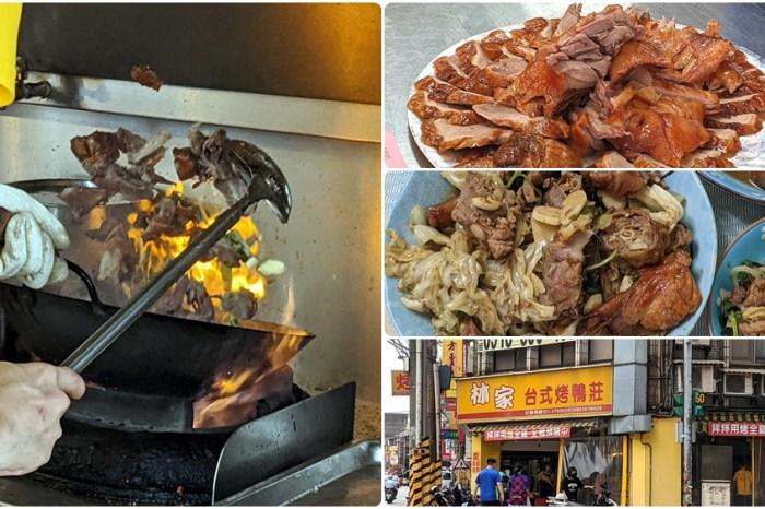 桃園烤鴨推薦 | 排隊1小時以上的【林家-台式烤鴨莊】 台灣人最喜歡的味道