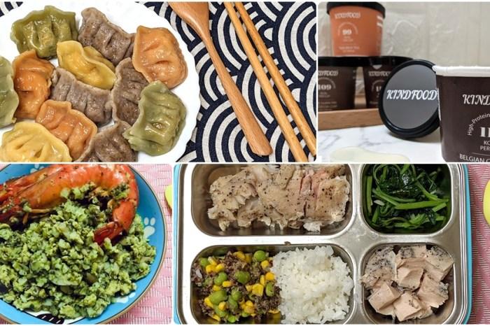 低卡健康食材餐盒推薦 | 【KINDFOOD康福先生】全麥彩蔬康福餃 低卡高蛋白冰淇淋