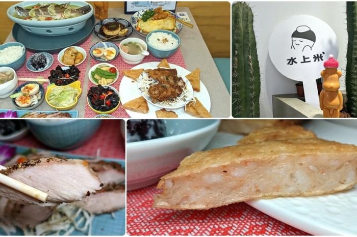新莊泰式料理推薦 | 新莊聚餐【水上米泰式料理餐廳】有泰式定食 合菜 也有外帶餐盒