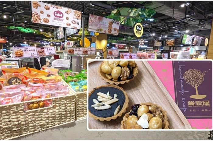 台南超人氣伴手禮推薦 | 衛生健康養生但不失美味的【愛豆屋洋菓子工坊】在台北信義區也買得到惹