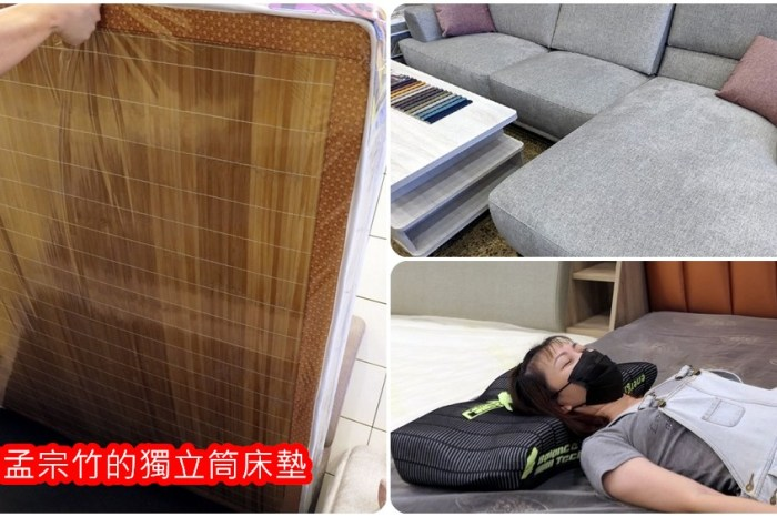 桃園蘆竹家具推薦 | 【吉川熊家具】專賣床墊沙發 平價又可刷卡分期