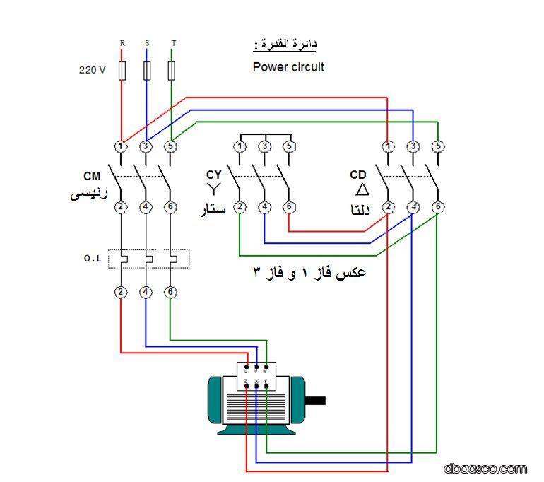 ربط ماطور محرك كهربائي ثري فيز ثلاثي الاطوار