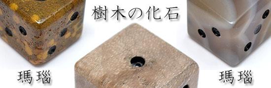 bana-stone