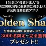 佐野雄大氏のGolden Share