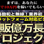 北口賢太郎氏の物販億万長者プロジェクト