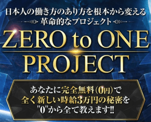 横峰勝氏のZERO to ONE PROJECT