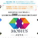 眞殿勝年のMOBIUS(メビウス)