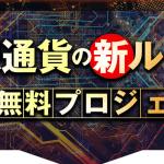苫米地英人氏×長倉顕太氏の仮想通貨の新ルール