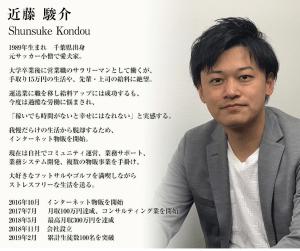 近藤駿介氏の新型ゼロストレス転売術00
