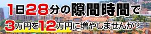 三矢田リョウ氏のTENBUYプロジェクト02