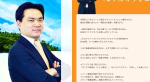 増田和彦氏の増田式副業革命00