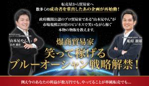 山本雄彦氏×船原徹雄氏 世界貿易継承プロジェクト