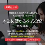 本当に儲かる株式投資 無料講座 平田和生