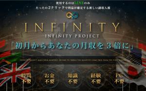 インフィニティプロジェクト 五十嵐久徳 保阪尚希