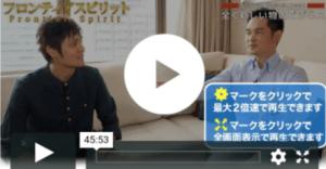 フロンティアスピリット LINE動画