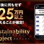 村井慎二 Sustainability Project