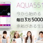 水谷雄一郎 AQUA551 Central system