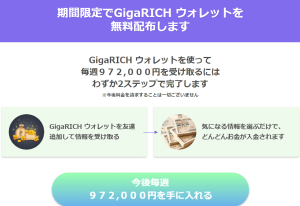 GigaRICH ウォレット 2STEP
