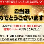 Perfect Million 特別モニター