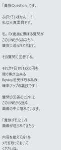 FX貴族 Revival LINE