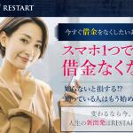 小田原聡 RESTART