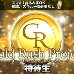 東山雅也 Gold Rush Project