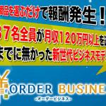 オーダービジネス(ORDER BUSINESS) 桜井英雄