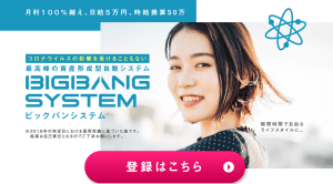 BIGBANG SYSTEM-ビッグバンシステム- 天津さくら