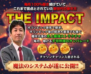 THE IMPACT 金田昇次