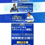 HIDEKI 100万円プラットフォーム
